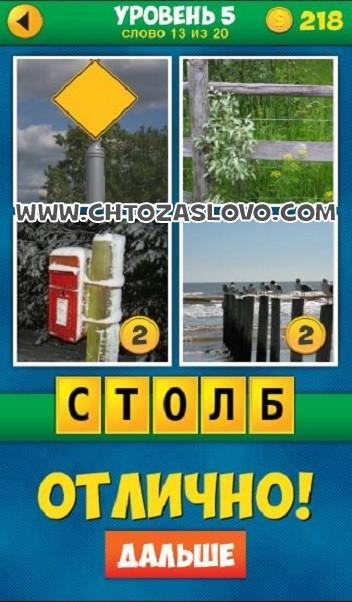 4 Фото 1 Слово: Продолжение уровень 5 вопрос 13