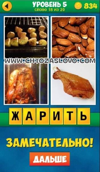 4 Фото 1 Слово: Продолжение уровень 5 вопрос 18