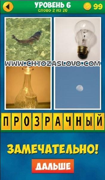 4 Фото 1 Слово: Продолжение уровень 6 вопрос 2