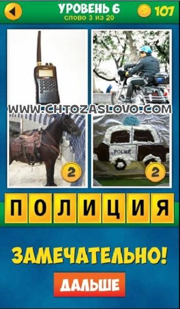 4 Фото 1 Слово: Продолжение уровень 6 вопрос 3