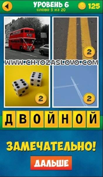 4 Фото 1 Слово: Продолжение уровень 6 вопрос 5