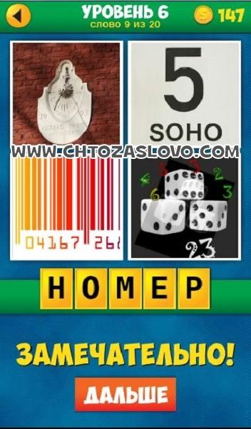 4 Фото 1 Слово: Продолжение уровень 6 вопрос 9