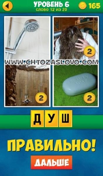 4 Фото 1 Слово: Продолжение уровень 6 вопрос 12