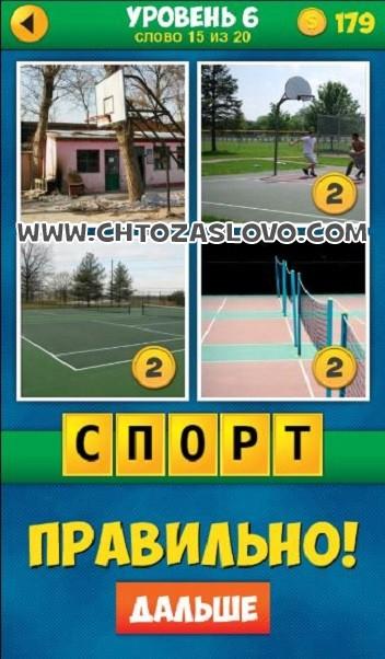 4 Фото 1 Слово: Продолжение уровень 6 вопрос 15
