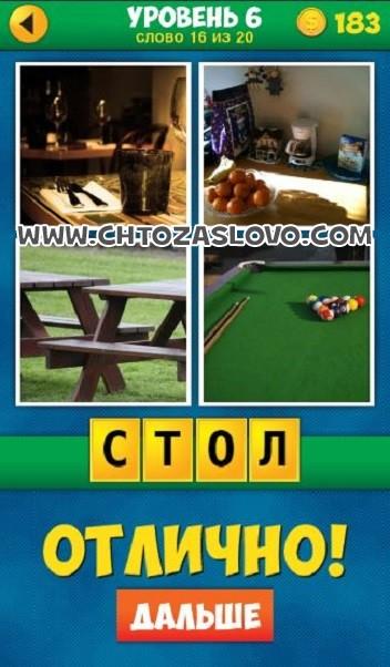 4 Фото 1 Слово: Продолжение уровень 6 вопрос 16