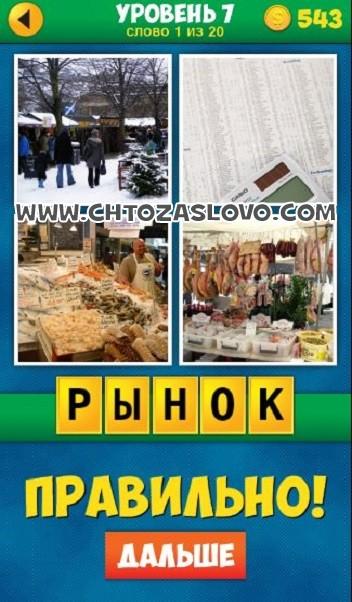 4 Фото 1 Слово: Продолжение уровень 7 вопрос 1