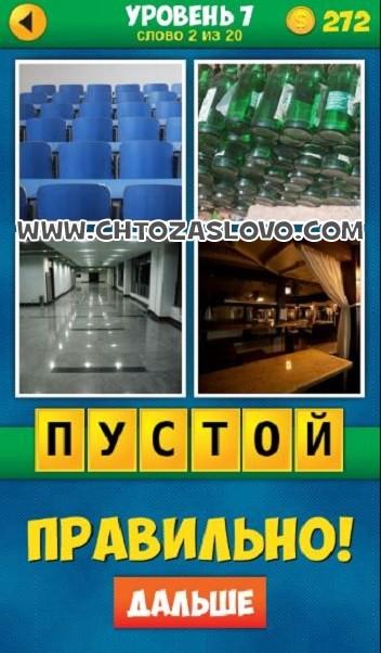 4 Фото 1 Слово: Продолжение уровень 7 вопрос 2