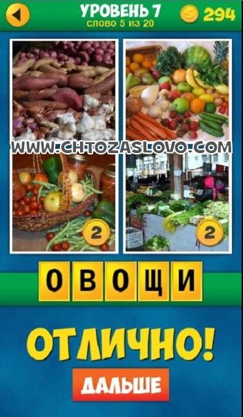 4 Фото 1 Слово: Продолжение уровень 7 вопрос 5