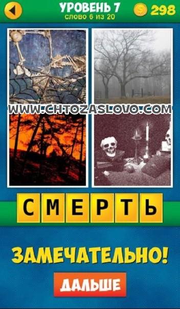 4 Фото 1 Слово: Продолжение уровень 7 вопрос 6