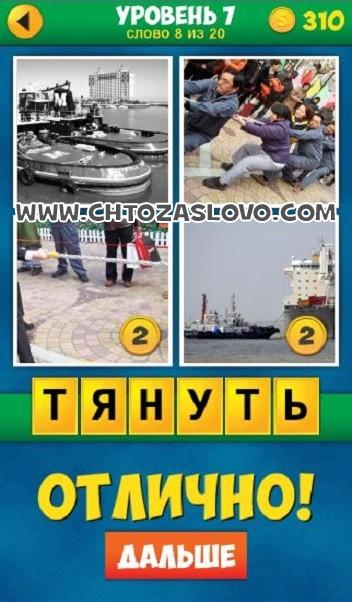 4 Фото 1 Слово: Продолжение уровень 7 вопрос 8