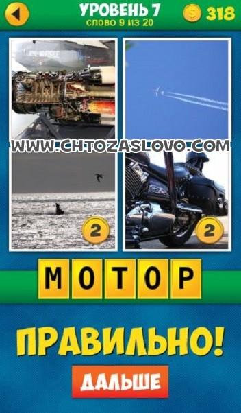 4 Фото 1 Слово: Продолжение уровень 7 вопрос 9