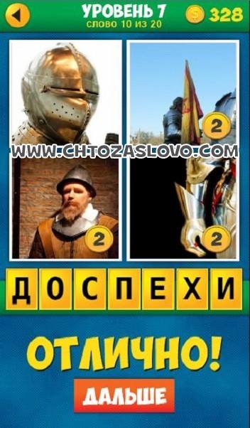 4 Фото 1 Слово: Продолжение уровень 7 вопрос 10