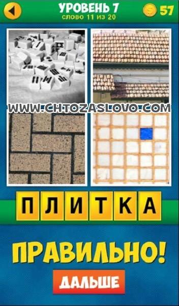 4 Фото 1 Слово: Продолжение уровень 7 вопрос 11