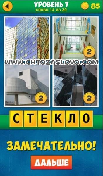 4 Фото 1 Слово: Продолжение уровень 7 вопрос 14