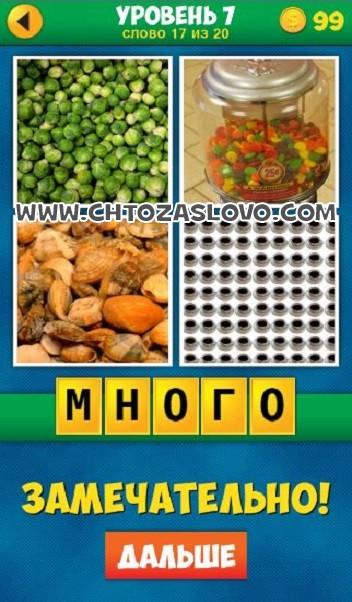 4 Фото 1 Слово: Продолжение уровень 7 вопрос 17