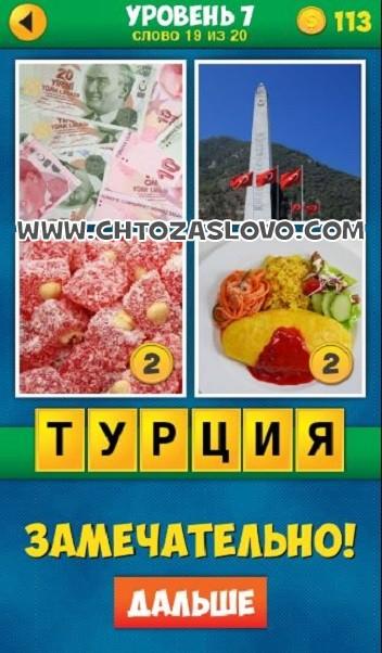 4 Фото 1 Слово: Продолжение уровень 7 вопрос 19