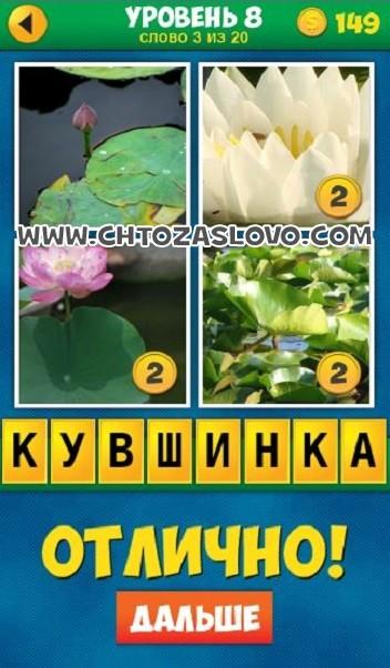 4 Фото 1 Слово: Продолжение уровень 8 вопрос 3