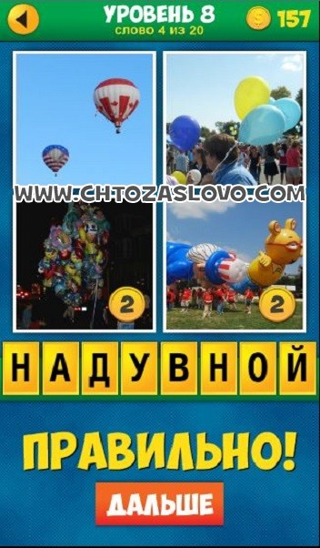 4 картинки 1 слово фото ответы на все уровни на 14