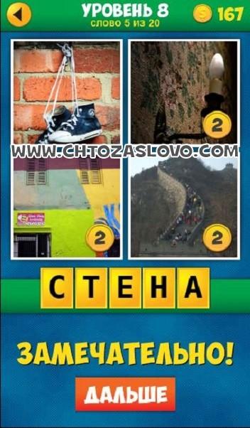 4 Фото 1 Слово: Продолжение уровень 8 вопрос 5