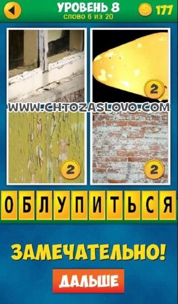 4 Фото 1 Слово: Продолжение уровень 8 вопрос 6