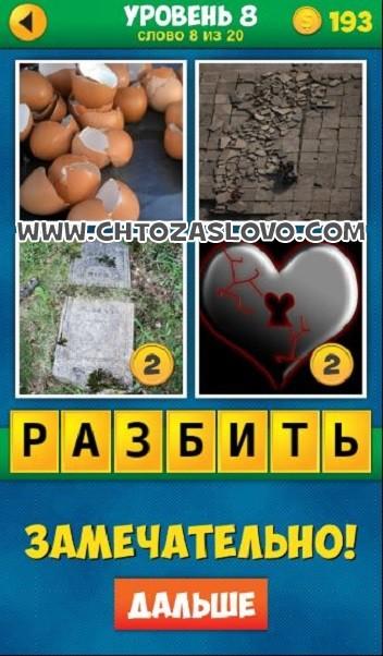 4 Фото 1 Слово: Продолжение уровень 8 вопрос 8