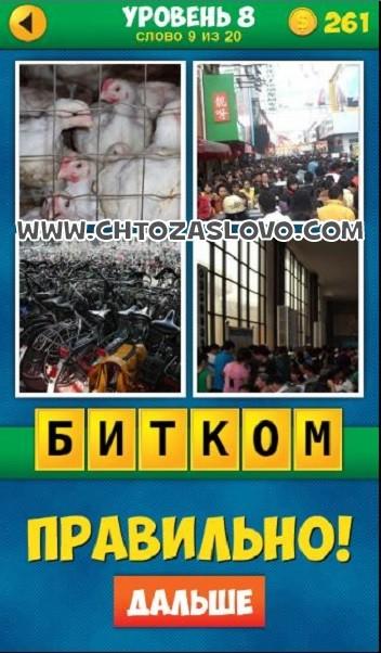 4 Фото 1 Слово: Продолжение уровень 8 вопрос 9