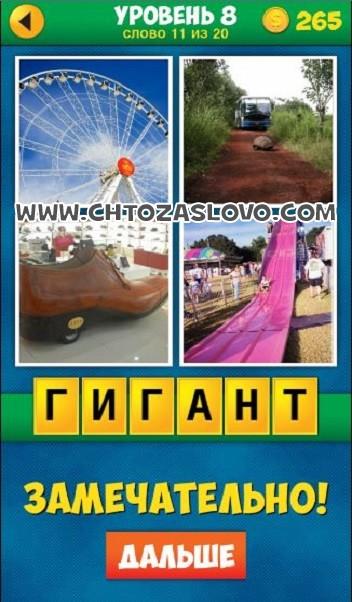 4 Фото 1 Слово: Продолжение уровень 8 вопрос 11