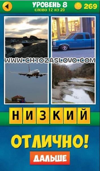 4 Фото 1 Слово: Продолжение уровень 8 вопрос 12