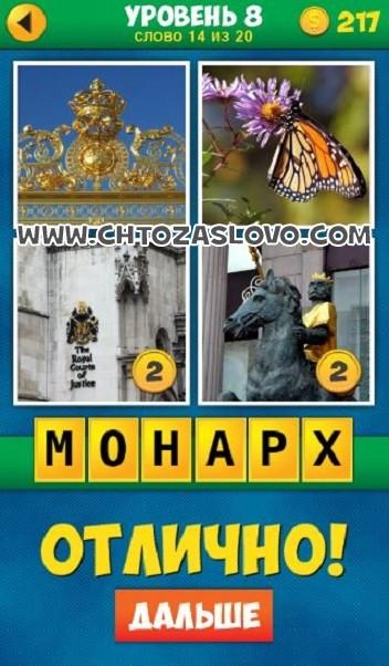 4 Фото 1 Слово: Продолжение уровень 8 вопрос 14