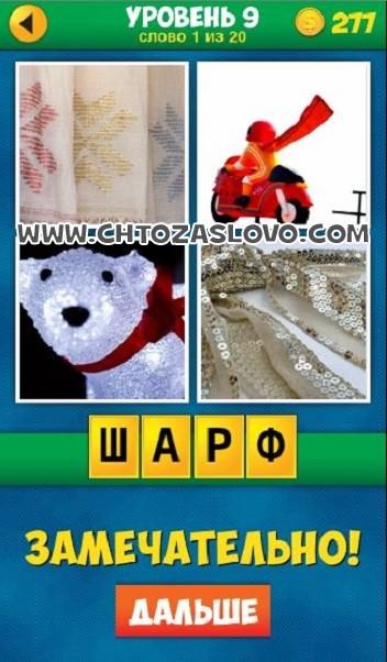 4 Фото 1 Слово: Продолжение уровень 9 вопрос 1