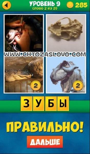 4 Фото 1 Слово: Продолжение уровень 9 вопрос 2