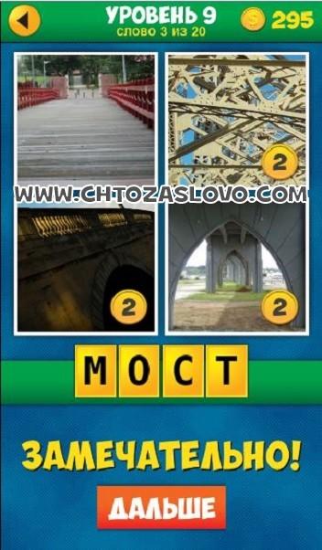 4 Фото 1 Слово: Продолжение уровень 9 вопрос 3