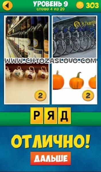 4 Фото 1 Слово: Продолжение уровень 9 вопрос 4