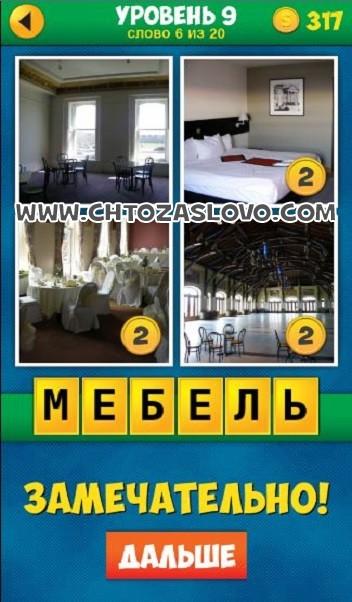 4 Фото 1 Слово: Продолжение уровень 9 вопрос 6