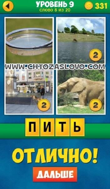 4 Фото 1 Слово: Продолжение уровень 9 вопрос 8