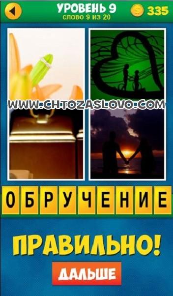 4 Фото 1 Слово: Продолжение уровень 9 вопрос 9
