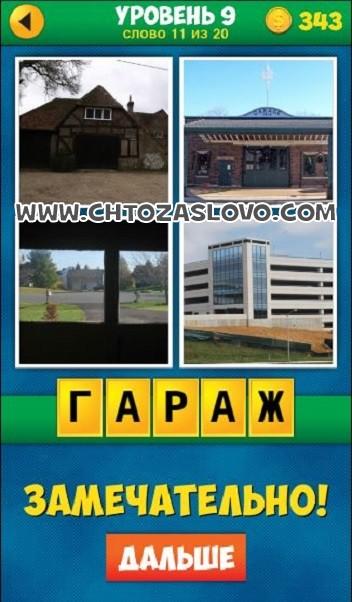 4 Фото 1 Слово: Продолжение уровень 9 вопрос 11