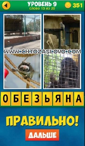 4 Фото 1 Слово: Продолжение уровень 9 вопрос 13
