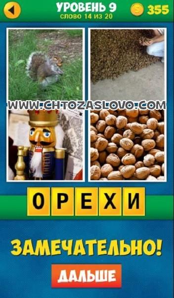 4 Фото 1 Слово: Продолжение уровень 9 вопрос 14