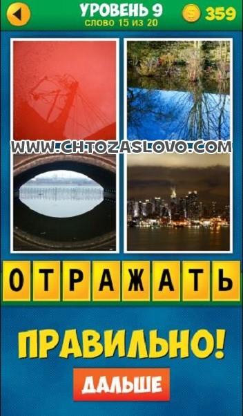 4 Фото 1 Слово: Продолжение уровень 9 вопрос 15