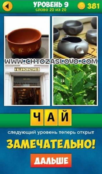 4 Фото 1 Слово: Продолжение уровень 9 вопрос 20