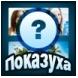 Показуха (ВКонтакте)