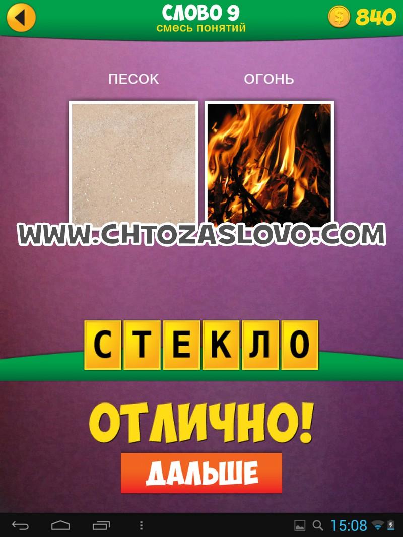 2 Фото 1 Слово: смесь понятий слово 9