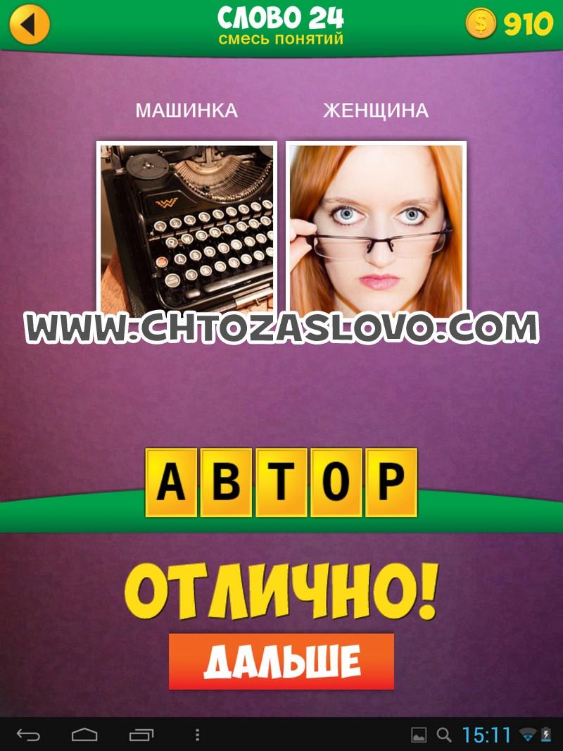 2 Фото 1 Слово: смесь понятий слово 24