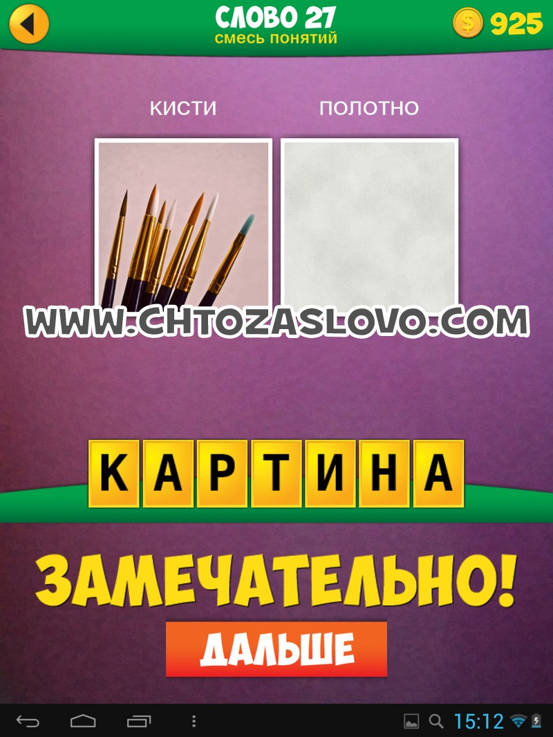 2 Фото 1 Слово: смесь понятий слово 27