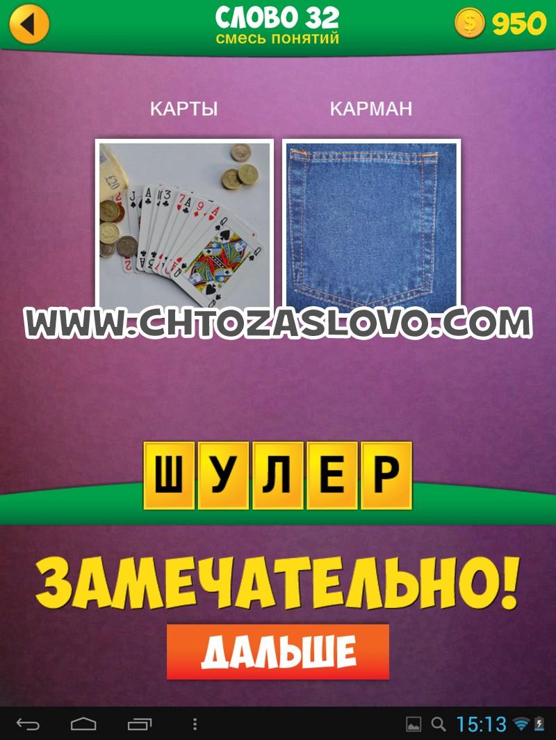 2 Фото 1 Слово: смесь понятий слово 32