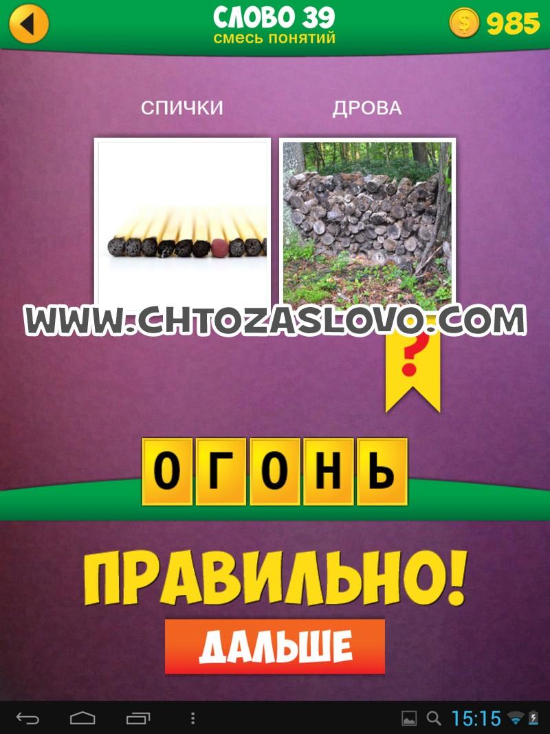 2 Фото 1 Слово: смесь понятий слово 39
