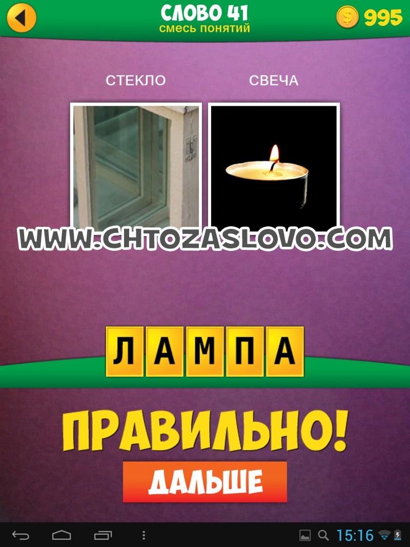 2 Фото 1 Слово: смесь понятий слово 41