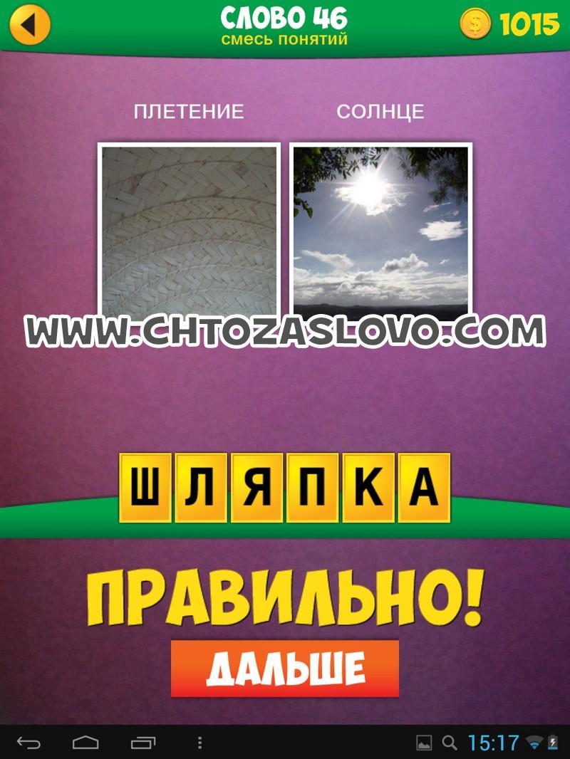 2 Фото 1 Слово: смесь понятий слово 46