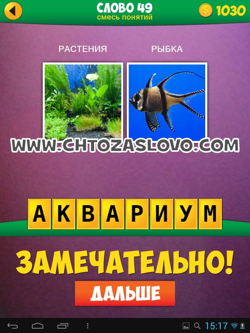 2 Фото 1 Слово: смесь понятий слово 49